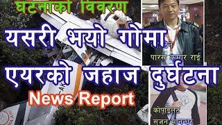 Goma air plane crashed at Lukla Airport, Solukhumbu, Nepal - गोमा एयरको विमान दुर्घटना