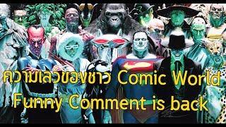 กลับมาแล้ว!funny Comment ความเลวของชาวคอมมิคเวิล   All New Funny Comment