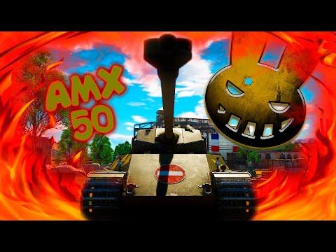 War Thunder (Стрим #105) AMX-50