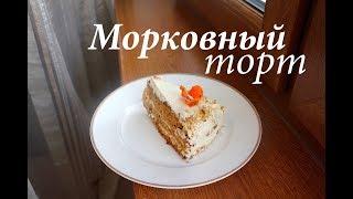 Морковный торт простой  рецепт/ Готовлю с любовью