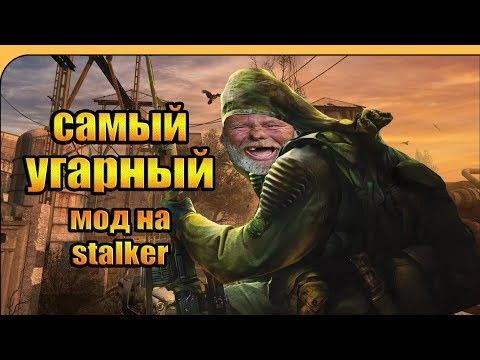 видео: s.t.a.l.k.e.r ТЕНЬ ВОНЮЧКИ ОБЗОР