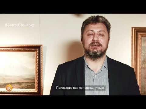 #AraratChallenge: Гамлет Галечян