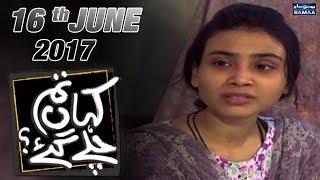 Kahan Tum Chale Gae | SAMAA TV | 16 June 2017