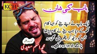 باپ کی شان میں اس قدر پیارا کلام ہر آنکھ اشکبار || Emotional Track By Aslam Saeedi || BAAP KI SHAN