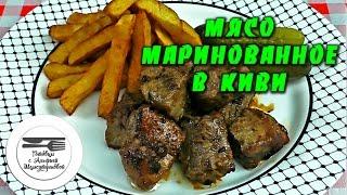 Мясо маринованное в киви. Быстрый маринад для шашлыка. Лучший маринад для мяса. Маринад из киви