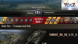 Т-10  Били, били – не добили)))  Лайв Окс – Стандартный бой  World of Tanks 0.9.15 wot