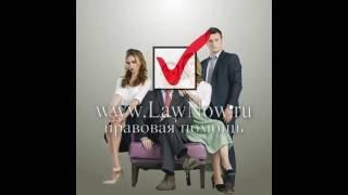 видео юридические услуги спб