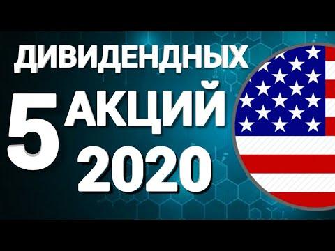 ТОП 5 Дивидендных акций США на 2020 год. Акции с высокими дивидендами. Пассивный доход 2020.