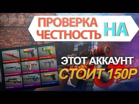 КУПИЛ АККАУНТ C НОЖОМ STANDOFF 2! - ПРОВЕРКА НА ЧЕСТНОСТЬ #1