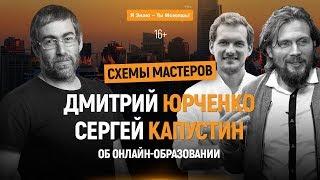 Дмитрий Юрченко, Сергей Капустин. Успех от создателей онлайн школы | Схемы мастеров. 16+