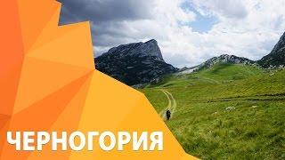 видео Поход по Черногории