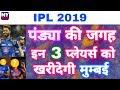 IPL 2019 - List Of 3 Replacement Option For Mumbai Indians If Hardik Pandya Got Banned