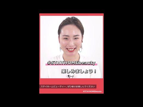 SHISEIDO #STAYHOMEbeauty メイクアップ クール編|資生堂