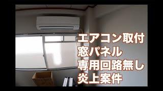 ほぼノーカット階段4階搬入搬出小窓パネルエアコン取付専用回路なし