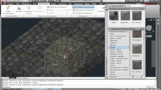 Видео урок AutoCAD 2011