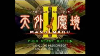 天外魔境Ⅱ MANJI MARU (GC版) 00 タイトル、メニュー