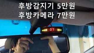 SM520 리드아이G820 후방카메라설치와 후방감지기센…