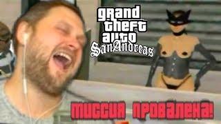 КУПЛИНОВ БОМБИТ В Grand Theft Auto San Andreas 7 СМЕШНЫЕ МОМЕНТЫ СО СТРИМА С КУПЛИНОВЫМ