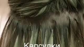 Наращивание волос Севастополь