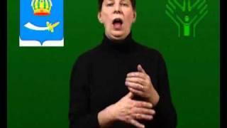 Названия городов России на жестовом языке (от А до И)