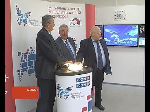 Хакасия перешла на цифровое ТВ
