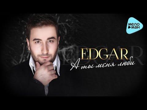 EDGAR  - А ты меня люби (Альбом 2017)