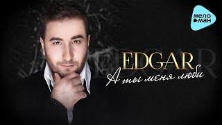 Download EDGAR  - А ты меня люби (Альбом 2017) Mp3 and Videos