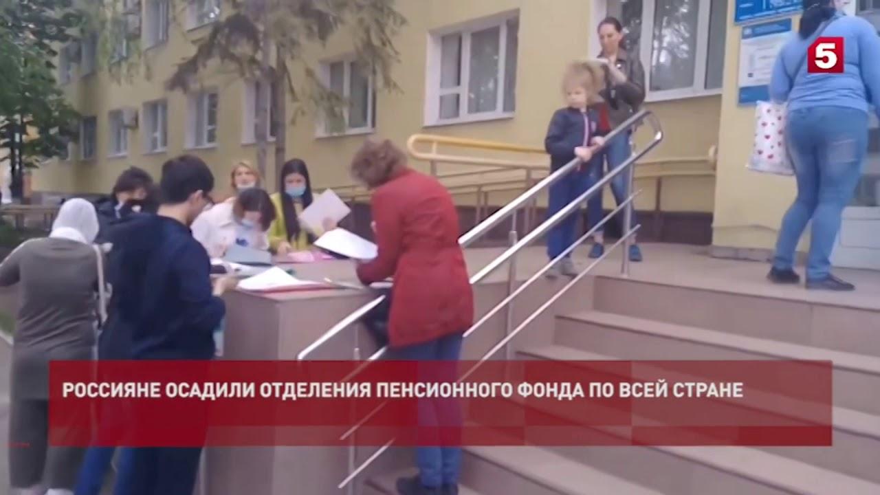 По всей стране россияне штурмуют ПФР.
