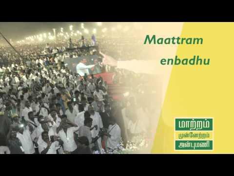 PMK songs- Vendum Oru Maatram - Maatram Munnetram Anbumani