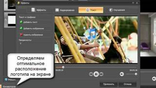 Как наложить логотип на видео(Видеоурок о том, как наложить логотип на видео с помощью программы ВидеоМАСТЕР http://video-converter.ru Простая и..., 2011-11-03T12:01:26.000Z)