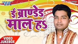 इ ब्रांडेड माल हs - E Branded Maal Ha - Sunil Nirala - Video JukeBOX - Bhojpuri Hit Songs 2017