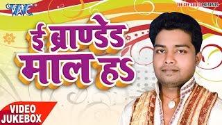 इ ब्रांडेड माल हs - E Branded Maal Ha - Sunil Nirala - Video JukeBOX - Bhojpuri Hit Songs 2017