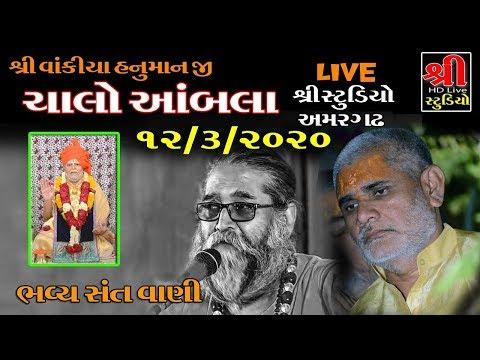 Vakiya Ashram Bhavya Santvani.Niranjan Bapu Pandiya  12/3/2020 Salo Ambla
