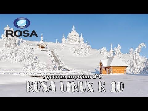 Пару слов про новую Rosa Linux R10