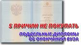 Поможем получить, купить реальный диплом о высшем образовании в красноярске. Сотрудничая с нами вы гарантируете себе приобретение диплома.