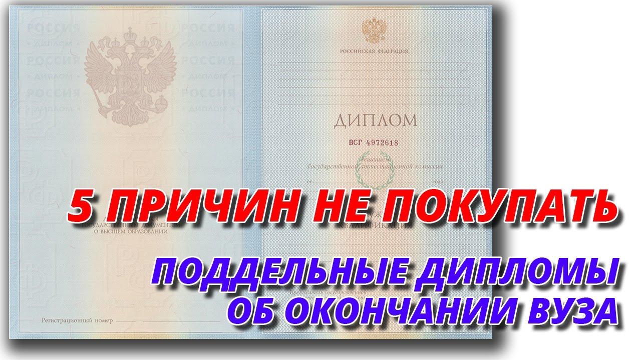 На нашем сайте вы можете купить диплом гознак любого вуза москвы,. Изготовление диплома в течение дня, недорого. Купить диплом мфюа.