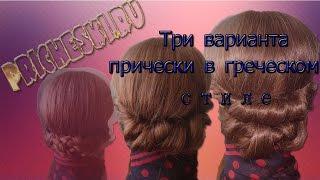 Прически в греческом стиле с повязкой, три варианта простых причесок для средних и длинных волос, ви