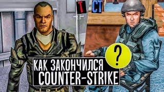 Как закончился Counter-Strike? - Финал CS 1.6