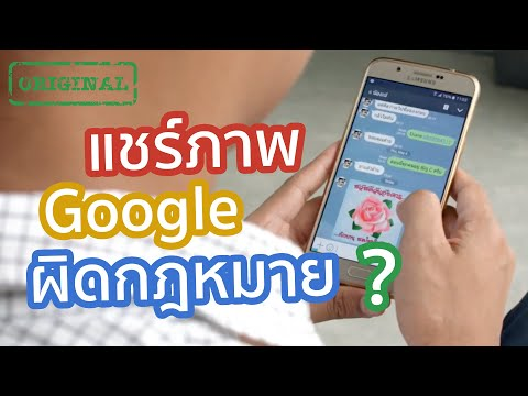 แชร์ภาพจาก Google ผิดกฎหมาย ?   รู้หรือไม่ - DYK - วันที่ 06 Sep 2019