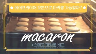 에어프라이어 오븐으로 마카롱 만들기 (무색소마카롱)