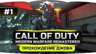 Прохождение Call Of Duty 4: Modern Warfare REMASTERED #1. Культовый шутер всех времен.(Джову на лимонад - http://www.donationalerts.ru/r/thejove Прием, новобранец! Как слышно? Это капитан Прайс! В понедельник..., 2016-11-07T23:26:02.000Z)