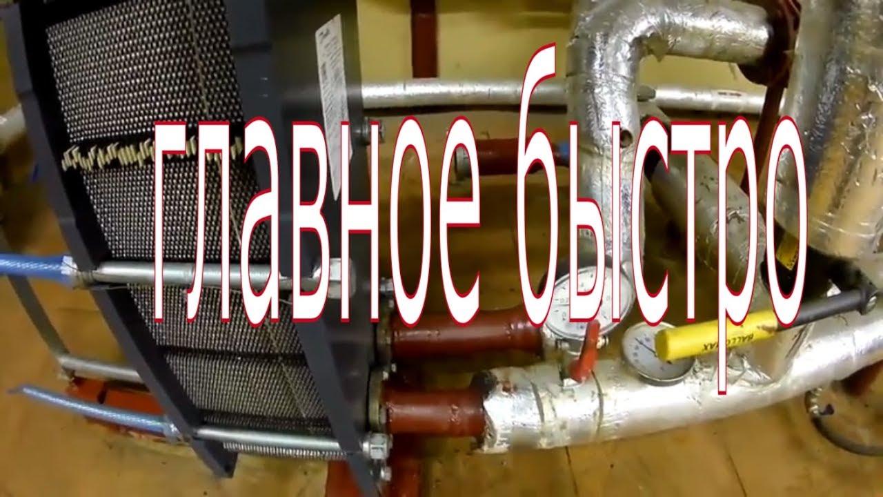 Замена теплообменников Пластинчатый теплообменник Машимпэкс (GEA) NT 250L Биробиджан