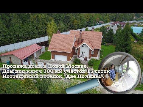 Показ дома | Продажа дома в КП Две Поляны Новая Москва | дом 300 м2 участок 15 соток |из YouTube · Длительность: 13 мин8 с
