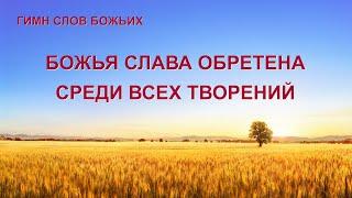 Христианский гимн «Божья слава обретена среди всех творений» (Текст песни)