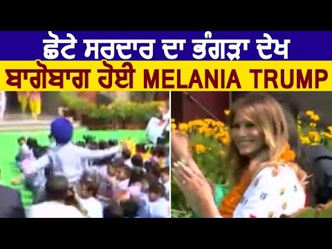 Delhi के School में सरदार बच्चे के भंगड़े ने Melania Trump को किया आकर्षित
