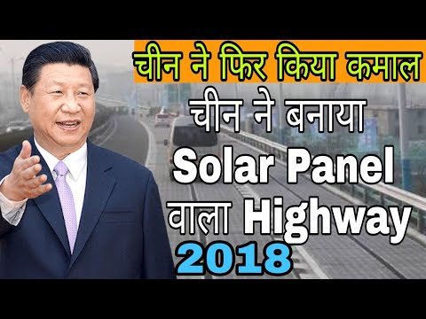 China, Solar Panel Highway || Explain? 2018 || Technical Kiwi  🔥🔥