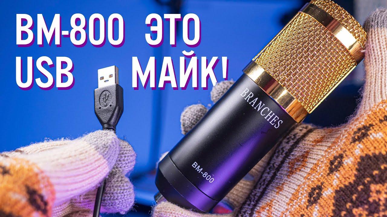Как Превратить BM-800 в USB микрофон   ГАЙД