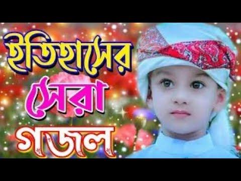 Download gazal ।gojol ।gajal।gozol bangla। gazal।bangla gojol।islamic gojol। islamic gazal।kolorob gojol 2020