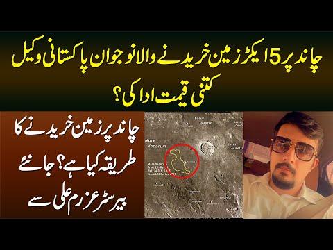 Chand Per 5 Acre Zameen Kharidne Wala Pakistani Lawyer - Kitni Payment Ki? Kya Tariqa Hai?