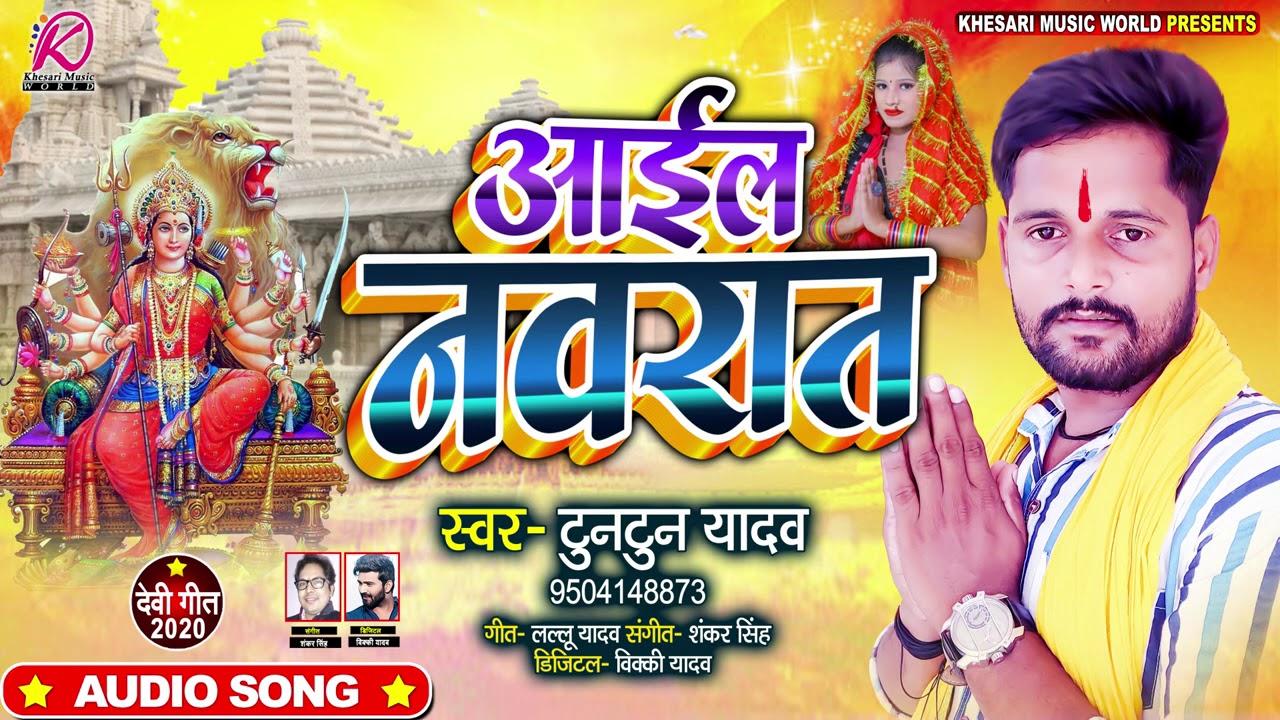 आईल नवरात | Tuntun Yadav का भोजपुरी देवी गीत | Bhojpuri Navratri Song 2020
